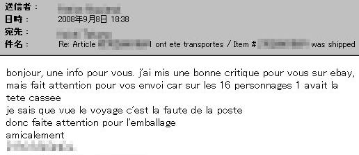 letter from France 1