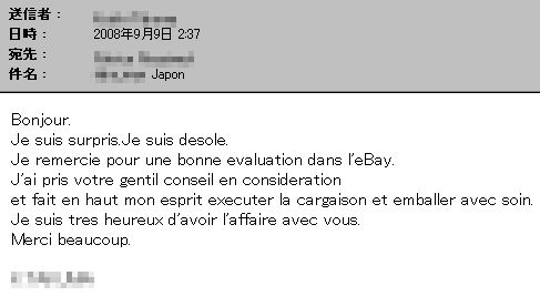 letter from Japan to France 1