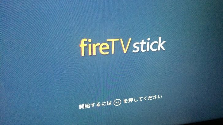 Amazon fire TV stick 違い