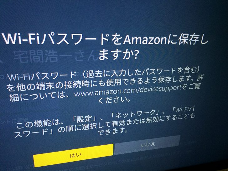 Amaon fire TV stick 違い