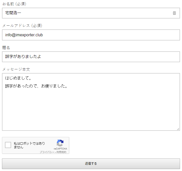 screenshot_contactform7