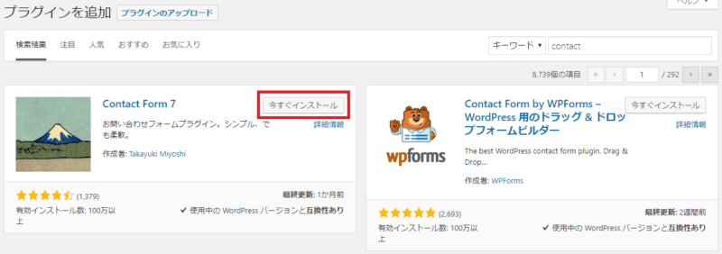 Contact Form 7のインストール