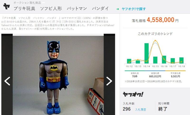 ブリキのおもちゃ 高額取引の例